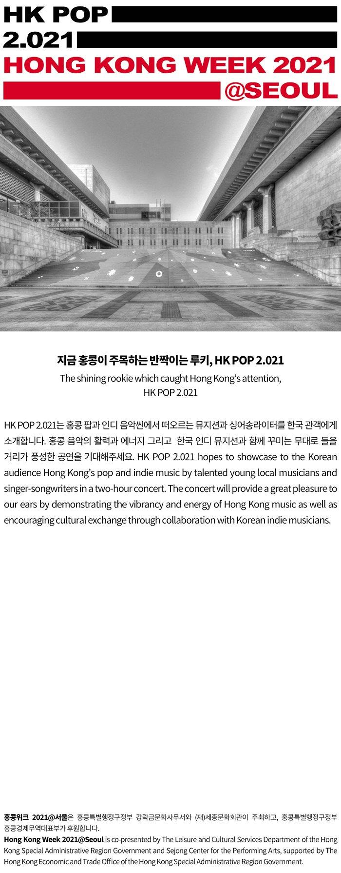 지금 홍콩이 주목하는 반짝이는 루키, 인디콘서트 인디콘서트는 홍콩 팝과 인디음악씬에서 떠오르는 음악가와 싱어송라이터를 한국 관객에게 소개합니다. 홍콩 음악의 활력과 에너지 그리고 한국 인디뮤지션과 함께 꾸미는 무대로 들을 거리가 풍성한 공연을 기대해주세요.