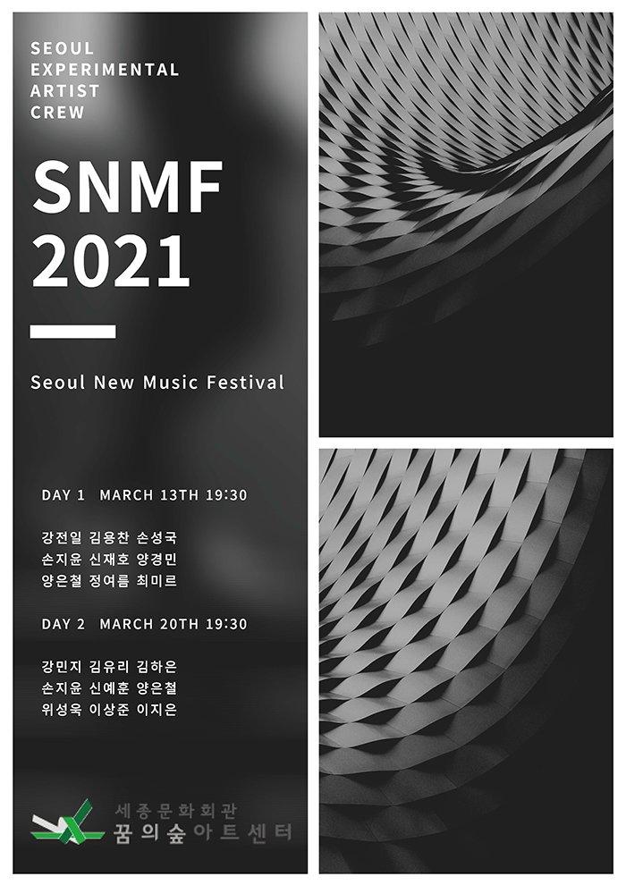 SEOUL NEW MUSIC FESTIVAL 2021 - DAY 2 DAY 1 MARCH 13TH 19:30 강전일 김용찬 손성국 손지윤 신재호 양경민 양은철 정여름 최미르 DAY 2 MARCH 20TH 19:30
