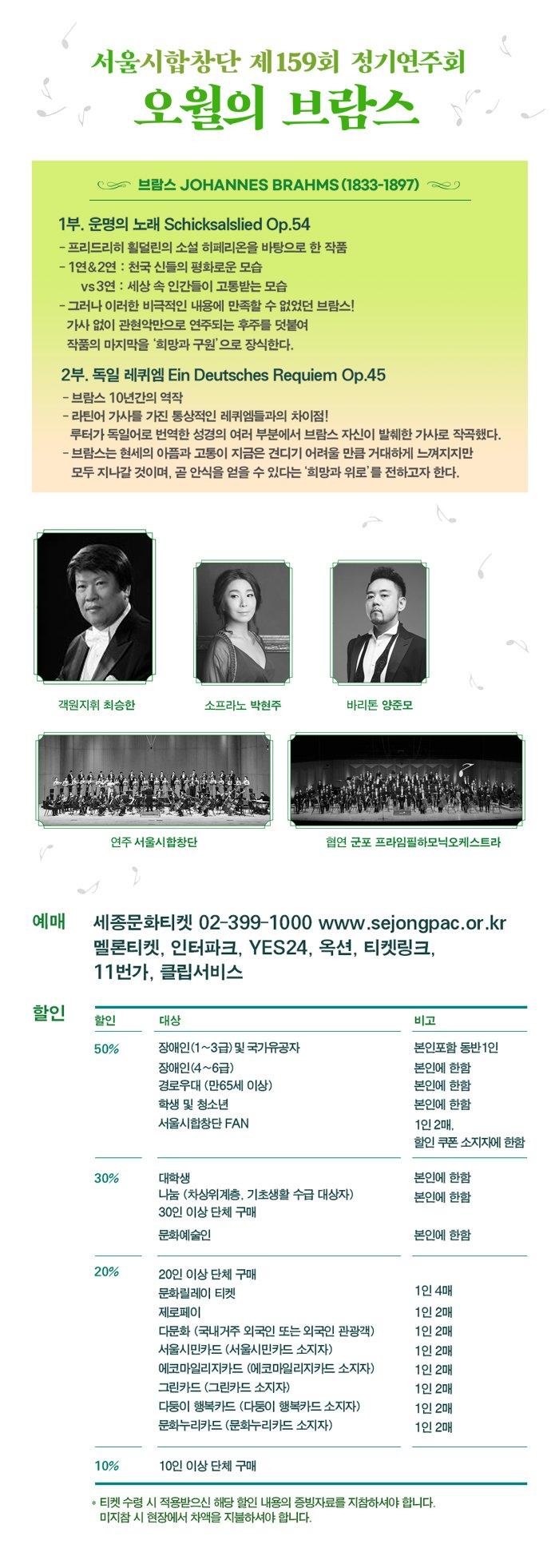 서울시합창단 제 159회 정기연주회 오월의 브람스