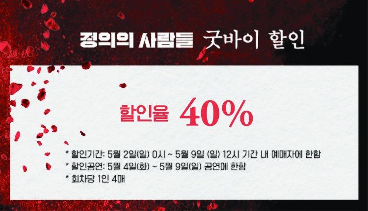 정의의 사람들 굿바이 할인 할인률 40%