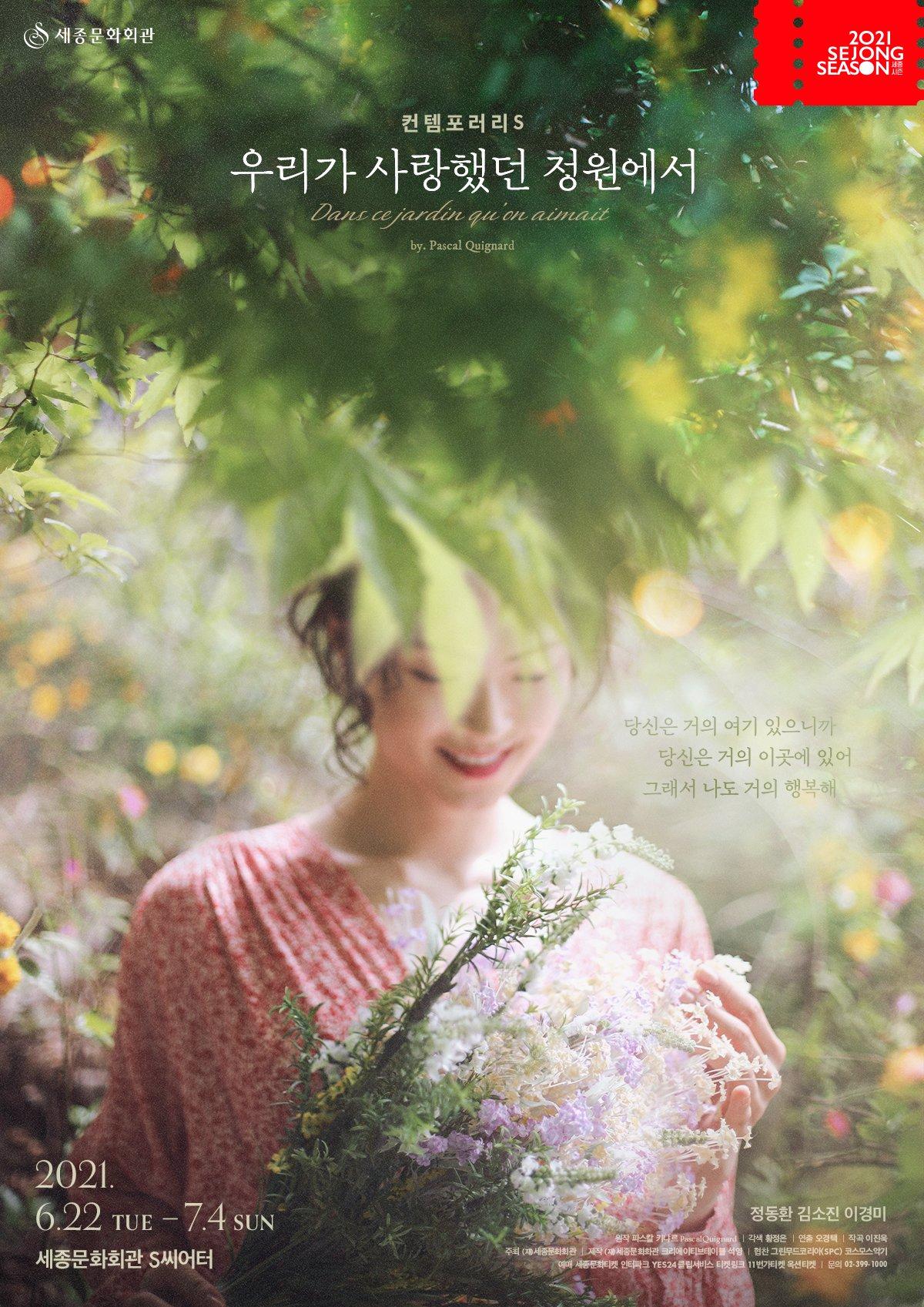 우리가 사랑했던 정원 포스터