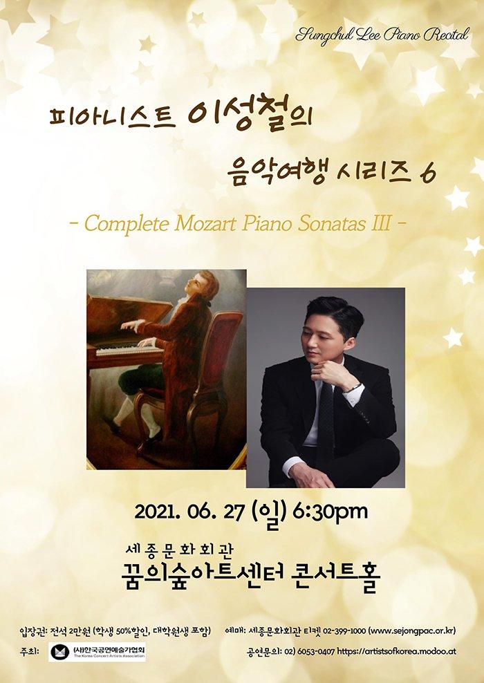 피아니스트 이성철의 음악여행 시리즈 6 -Complete Mozart Piano Sonatas III-  2021.06.27(일) 6:30 pm 세종문화회관 꿈의숲아트센터 콘서트홀