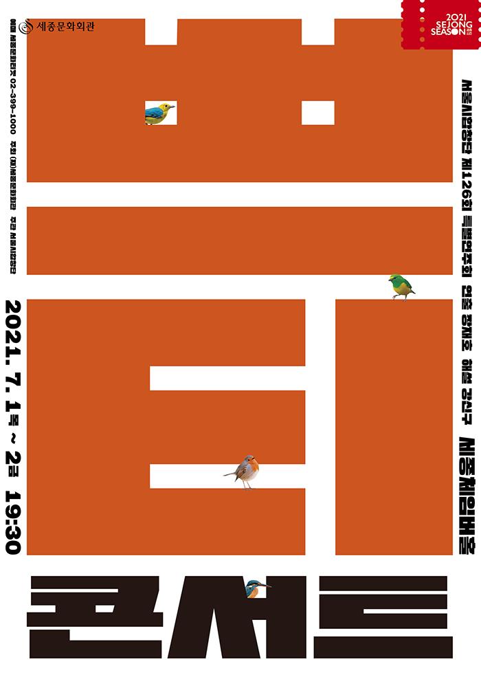 쁘티콘서트 서울시합창단 제 126회 특별 연주회 연출 정재호 해설 강신구 세종체임버홀 2021.7.1-2 19:30