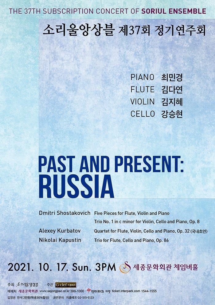 소리울앙상블 제37회 정기연주회  Soriul Ensemble Concert  Past and Present: Russia           2021. 10. 17(일) 오후 3시 세종문화회관 체임버홀        주최 / 소리울앙상블  주관 / 지클레프  입장권 / 전석 2만원(학생30%할인)  티켓예매 / 세종문화회관, 인터파크티켓  공연문의 / 지클레프 02-515-5123